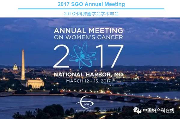 中医妇科学讲座_妇科肿瘤问题与治疗状况—来自2017妇科肿瘤学会学术年会